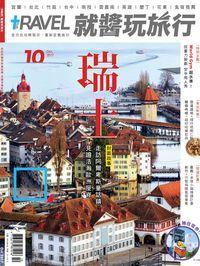 Travel Plus 就醬玩旅行 [2017年10月]:瑞士