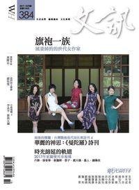文訊 [第384期]:旗袍一族 風姿綽約的世代女作家