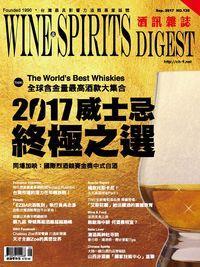 酒訊雜誌 [第135期]:2017威士忌終極之選