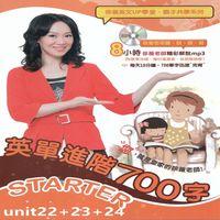 英單進階700字Starter unit22+23+24 [有聲書]