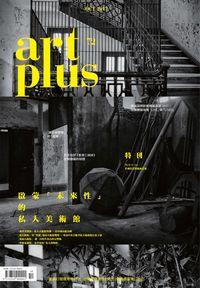 art plus (Taiwan) [第72期]:啟蒙「未來性」的私人美術館