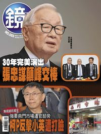 鏡週刊 2017/10/04 [第53期]:謝金燕變臉不變心
