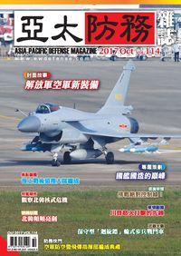 亞太防務 [第114期]:解放軍空軍新裝備