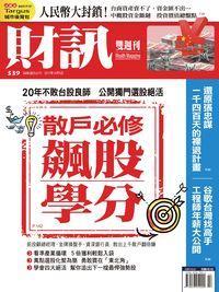 財訊雙週刊 [第539期]:散戶必修飆股學分
