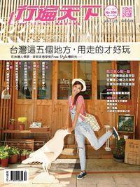 行遍天下 [第304期]:台灣這五個地方,用走的才好玩