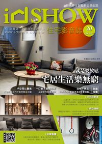 iDSHOW 好宅秀 [第20期]:住宅影音誌:就是要放鬆 宅居生活樂無窮