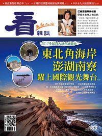 看雜誌 [第183期]:東北角海岸澎湖南寮躍上國際觀光舞台