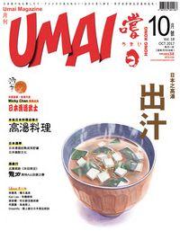 Umai 嚐。日 うまい [第18期]:日本之高湯 出汁
