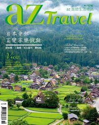 AZ旅遊生活 [第174期]:日本中部 百變享樂假期