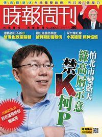時報周刊 2017/10/06 [第2068期]:綠高層示意禁K柯P