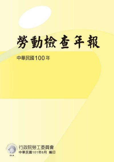 勞動檢查年報. 中華民國100年