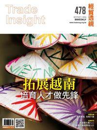 經貿透視雙周刊 2017/10/11 [第478期]:拓展越南 培育人才做先鋒