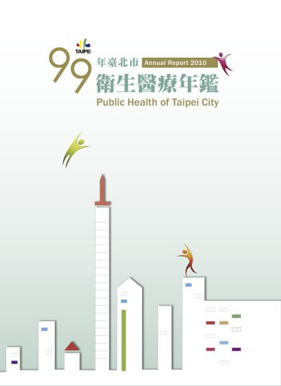 臺北市衛生醫療年鑑:Annual report 2010 public health of Taipei City. 99年度