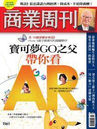 商業周刊 2017/10/16 [第1561期]:寶可夢GO之父 帶你看AR