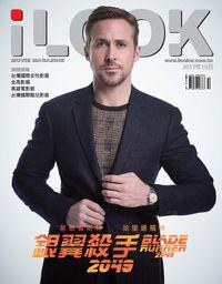 iLOOK 電影雜誌 [2017年10月]:銀翼殺手2049