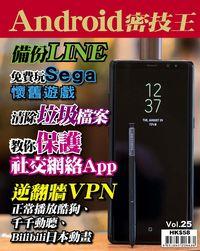 Android 密技王 [第25期]:手機空間不足救星
