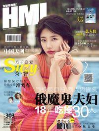 HMI [Issue 303]:与残肢自拍 制人肉罐头 俄魔鬼夫妇18年吃掉30人