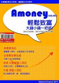 Amoney財經e周刊 2017/10/6 [第253期]:輕鬆致富 大錢小錢一把抓