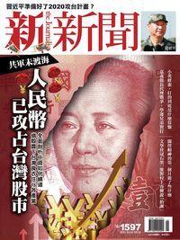 新新聞 2017/10/12 [第1597期]:軍未渡海 人民幣已攻占台灣股市