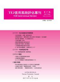 信用風險評估專刊 [第27期]:TCRI-泡沫資產與併購專題