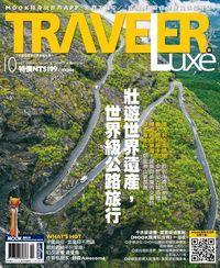 旅人誌 [第149期]:壯遊世界遺產, 世界級公路旅行