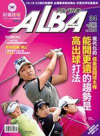 ALBA 阿路巴高爾夫雜誌 [第34期]:高山球打法能開更遠的趨勢是現代化的低後旋開球木桿