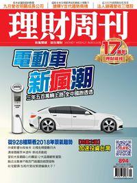 理財周刊 2017/10/13 [第894期]:電動車新瘋潮