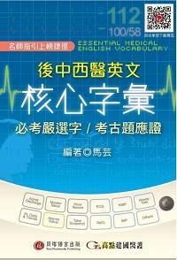 後中西醫英文核心字彙 [有聲書]:必考嚴選字/考古題應證
