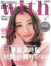 with與你時尚國際中文版 [第163期]:華麗又時髦 秋的必買TOP10