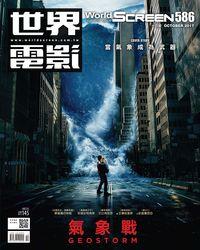 世界電影 [第586期] [有聲書]:氣象戰