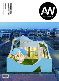 Archiworld [Vol. 261]:New works competition:Special deZIGN partnership