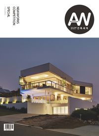 Archiworld [Vol. 262]:New works competition:Special Housing