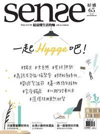 Sense好感 [第65期]:一起Hygge吧!