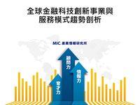 全球金融科技創新事業與服務模式趨勢剖析