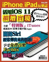 iPhone, iPad玩樂誌 [第56期]:活用iOS 11 擴增實境