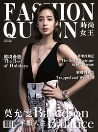 FASHION QUEEN時尚女王雜誌 [第132期]:莫允雯 平衡人生