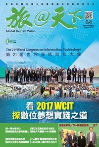 旅@天下 [第64期]:看2017 WCIT 探數位夢想實現之道