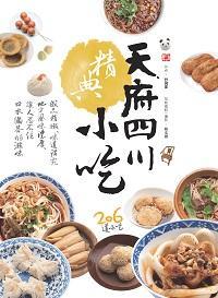 天府四川精典小吃