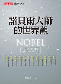 諾貝爾大師的世界觀:12位大師親臨 看台灣, 談全球