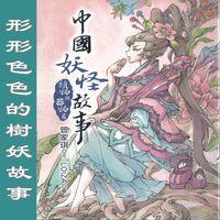 中國妖怪故事 [有聲書]:形形色色的樹妖故事:植物與器物篇