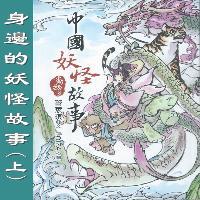 中國妖怪故事 [有聲書]:身邊的妖怪故事:動物篇. 上