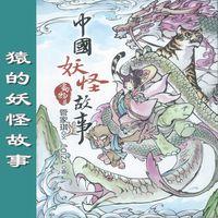 中國妖怪故事 [有聲書]:猿的妖怪故事:動物篇