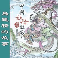 中國妖怪故事 [有聲書]:烏龜精的故事:動物篇