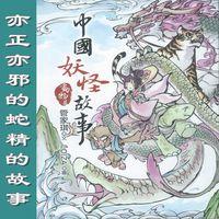中國妖怪故事 [有聲書]:亦正亦邪的蛇精的故事:動物篇