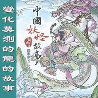 中國妖怪故事 [有聲書]:變化莫測的龍的故事:動物篇