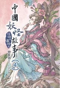 中國妖怪故事 [有聲書]:植物與器物篇. 4