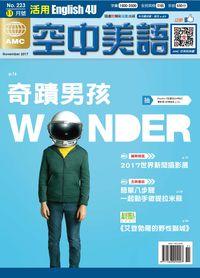 English 4U活用空中美語 [第223期] [有聲書]:奇蹟男孩 Wonder