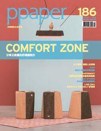Ppaper [第186期]:分享正能量的舒適圈設計 Comfort zone
