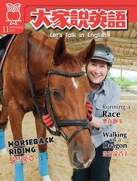 大家說英語 [2017年11月] [有聲書]:Horseback riding 騎馬英姿