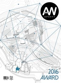 Archiworld [Vol. 259]:2016 Award